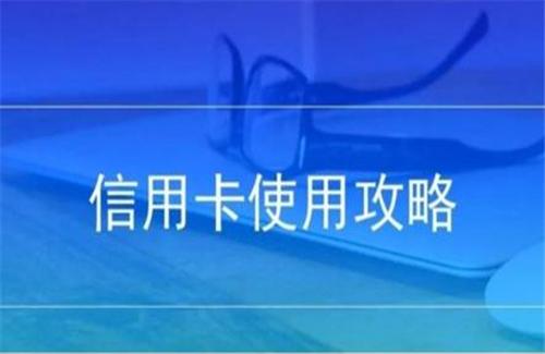 中国银行淘宝联名卡额度多少?提额要掌握这些小技巧
