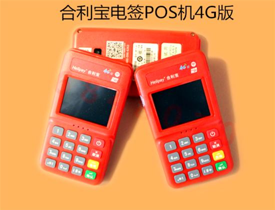 合利宝POS机4G电签机办理流程及条件?