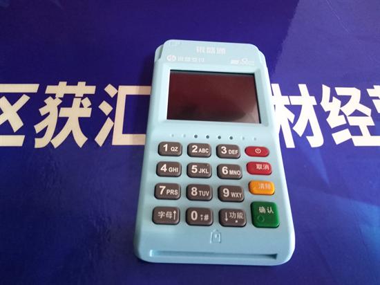 银盛通POS机支持wifi模式吗?